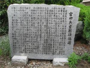 12 興居島由良にある宮田兵吉の頌徳碑