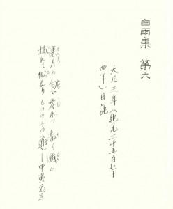 宮本日記②