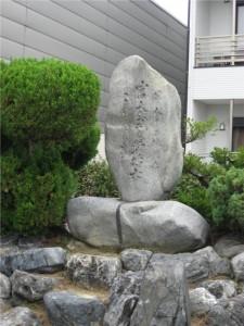 8 興居島由良にある宮本武之輔の顕彰碑
