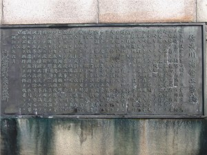 9 信濃川補修工事竣工記念碑