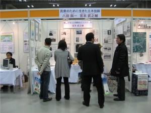 2007/11/16建設フェア武之輔パネル展示会