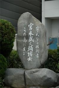 興居島にある宮本武之輔顕彰碑