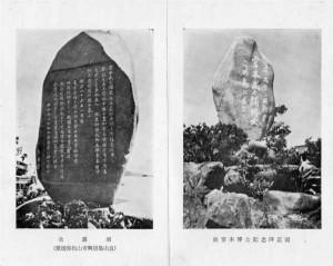 10 顕彰碑の昔の状況(葉書)