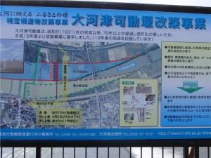 1 大河津可動堰案内図