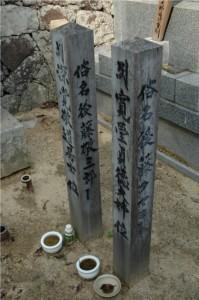 後藤家の墓