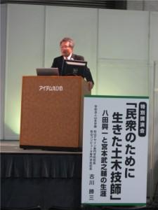 古川勝三氏の講演
