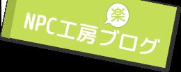 NPC工房ブログ