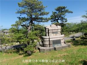 9 記念碑