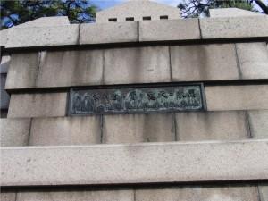 10 信濃川補修工事竣工記念碑
