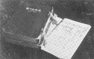 8 「南風」終刊号