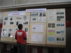 2008/11/03興居島でのパネル展示