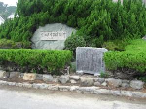 11 興居島由良にある宮本兵吉の頌徳碑